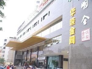 华荣金阁酒楼